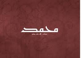Biography of the Prophet Muhammad (3/3)